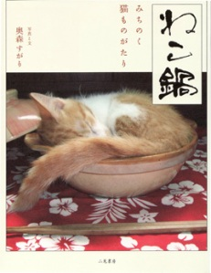 Neko Nabe, by Okumori Sugari