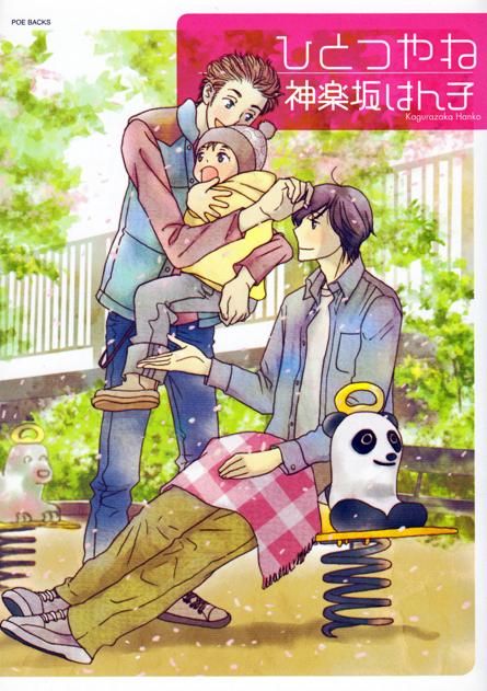 Kagurazaka Hanko - Hitotsu yane