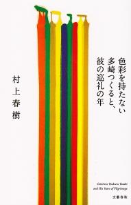 Tsukuru Tazaki
