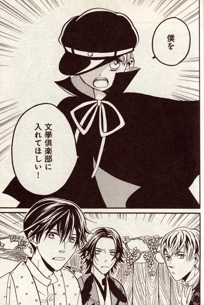 Bungaku Girl Volume 1 Page 23