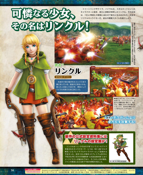 HW Legends Linkle in Famitsu